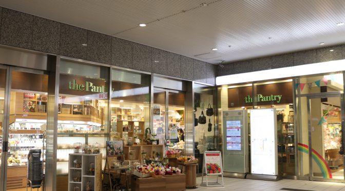 ザ・パントリールクア大阪店、5月31日閉店-高級食品スーパー間の競争激化続く梅田