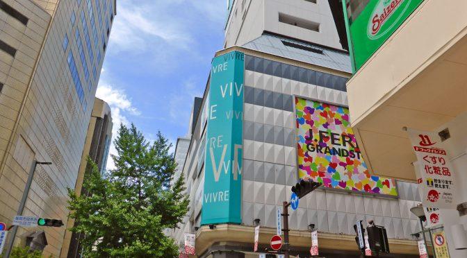 天神ビブレホール、福岡よしもと専用劇場に-2018年9月開館