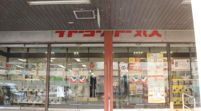 イトーヨーカドー丸大柏崎店、8月19日閉店-37年の歴史に幕