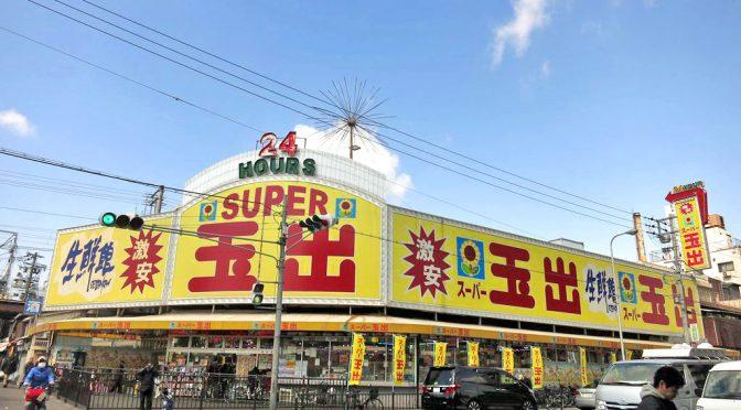 スーパー玉出、7月1日から新体制移行-東京の「高級・自然食品」販売企業傘下に