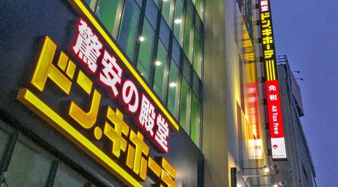 ドン・キホーテUNY富士中央店、2019年4月23日開店-ピアゴ跡、生鮮売場は廃止