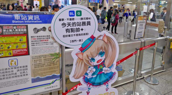 台北メトロ、8月10日から日本語車内放送を開始-まずは13駅で