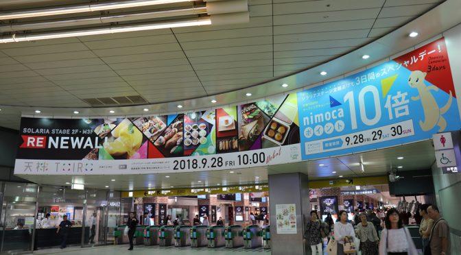 天神TOIRO、9月28日開業-西鉄福岡駅北口改札外コンコースに