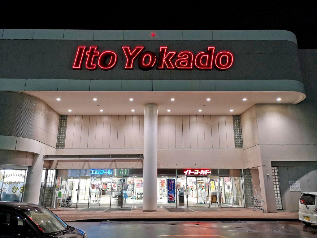 ショッピング センター 直江津