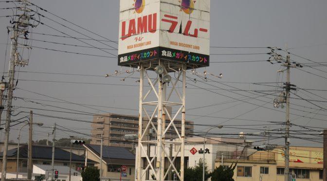 ラ・ムー松山西店、2019年8月開店-旧ピコア21三津(ダイエーコーノ)跡地に