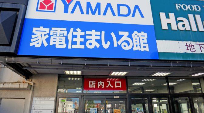 ヤマダHDとアークランドサカモト(ホームセンタームサシ)、 提携を2021年9月21日発表-「ヤマダ+ムサシ」複合大型店を出店へ