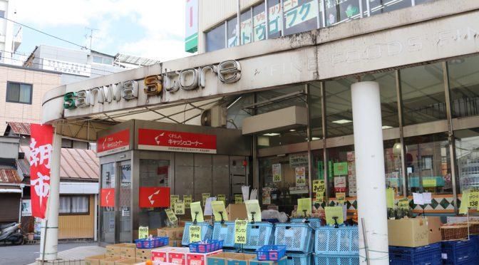 三和ストアー、2019年3月15日全店閉店-呉地盤の中堅スーパー、60年の歴史に幕