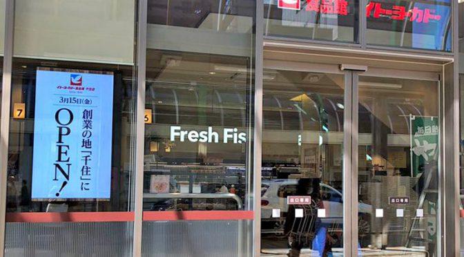 イトーヨーカドー、構造改革を2019年10月発表-33店舗の閉店検討、衣料縮小の一方で食品館は規模拡大へ