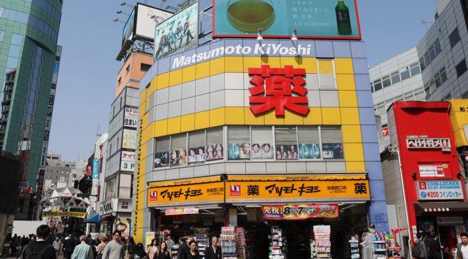 マツキヨとココカラ、経営統合協議を開始-2019年8月14日に発表、売上高「約1兆円」に