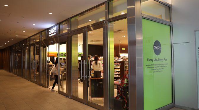 アーバンリサーチとファミマ!!のコラボ店舗、2020年春から展開-史上初「セレクトショップ+コンビニ」新業態