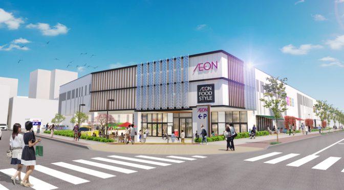 イオン藤井寺ショッピングセンター、2019年9月14日開業-イオンモール跡、ダイエーを核店舗に65店が出店