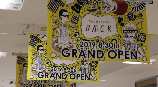 中三弘前店マチナカラック、2019年8月30日開業-百貨店初「高層階アウトレットモール」化