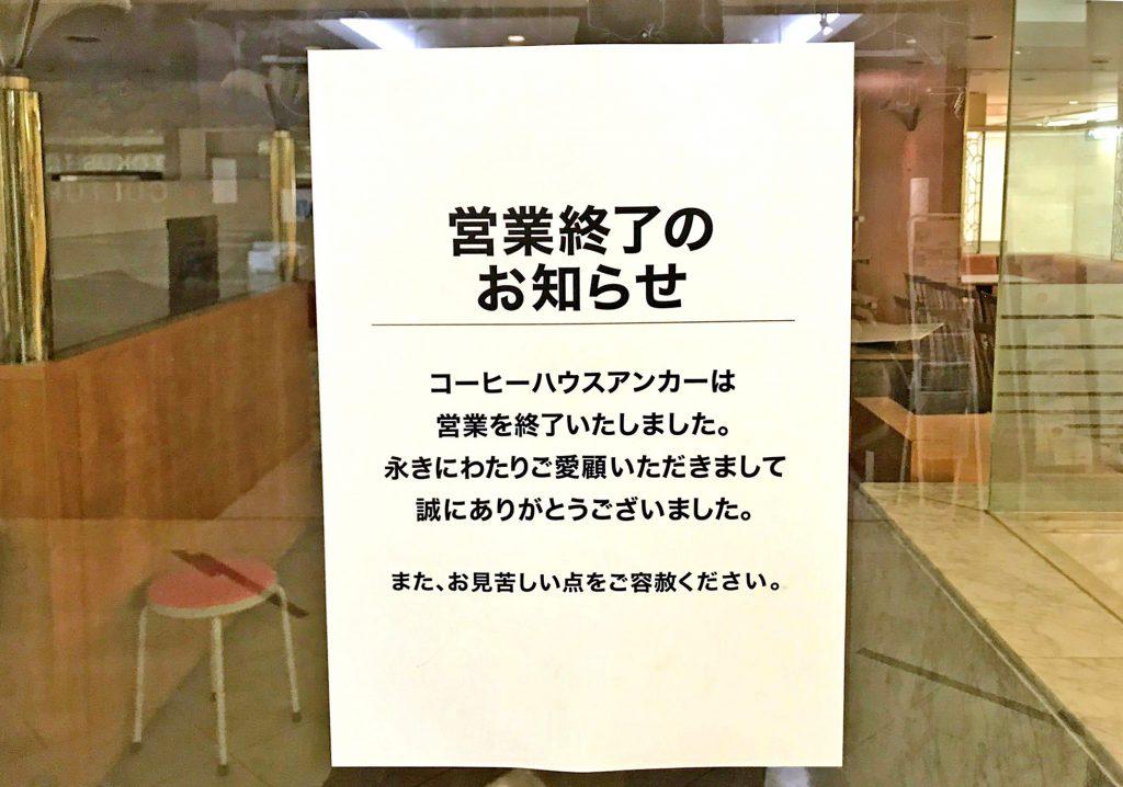 そごう 徳島 閉店