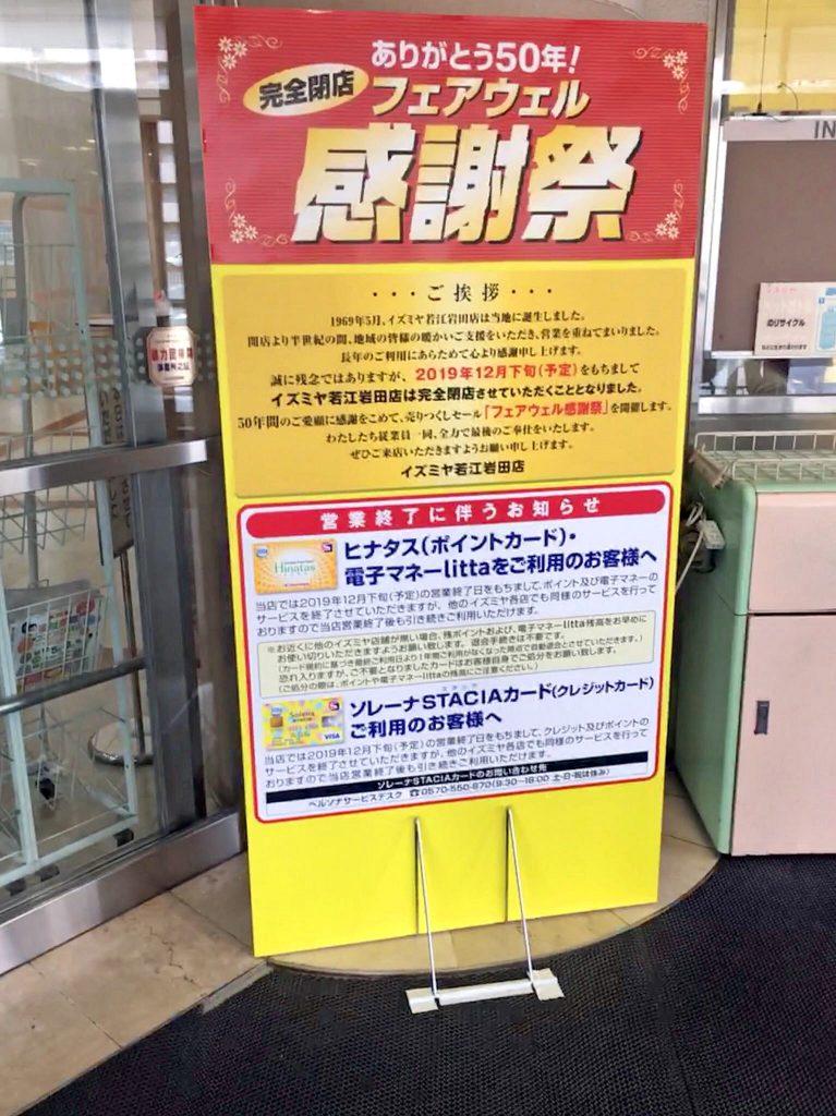 イズミヤ 若江 岩田 店