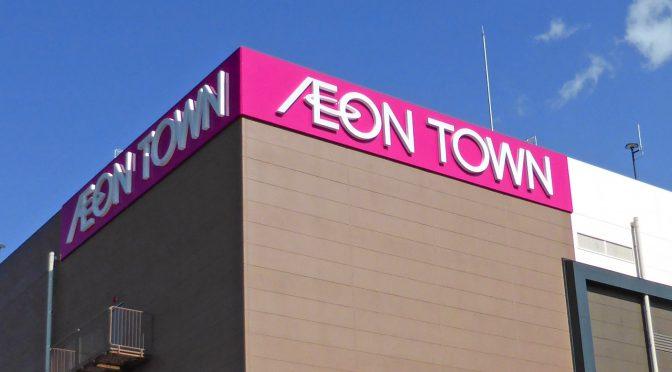 イオンタウン稲城長沼、2019年12月12日開業-ピーコックストアを核に12店舗が出店