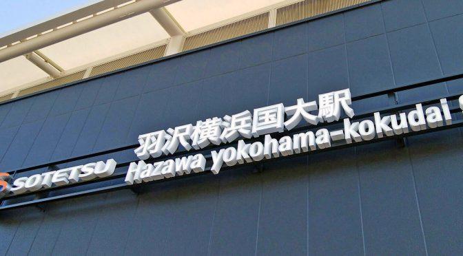 相模鉄道・西谷駅-羽沢横浜国大駅、2019年11月30日開通-相鉄初の「都内乗入」、2022年度に新横浜まで延伸へ