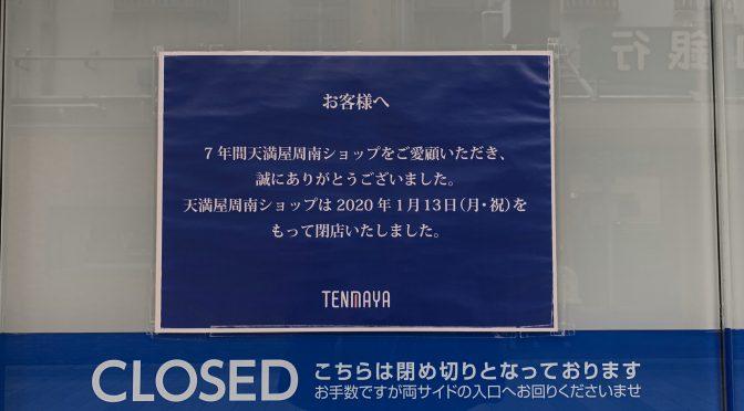 天満屋周南ショップ、2020年1月13日閉店-近鉄松下百貨店の別館跡