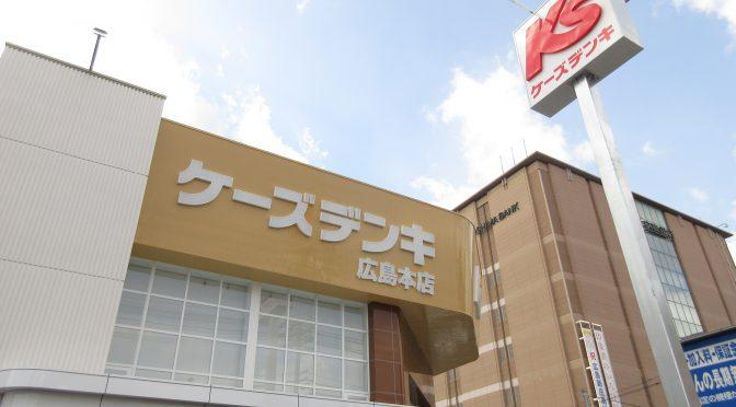 Ks hiroshimaHonten -hirogin karihonten2