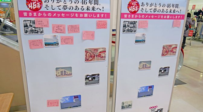 イオンそよら上飯田、2022年春開業-ダイエー跡、旧店よりも縮小に