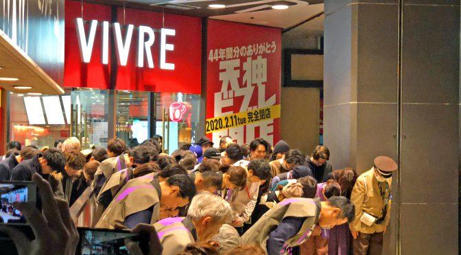 天神ビブレ、44年の歴史に幕-2020年2月11日閉店、多くの市民に惜しまれた最終営業日