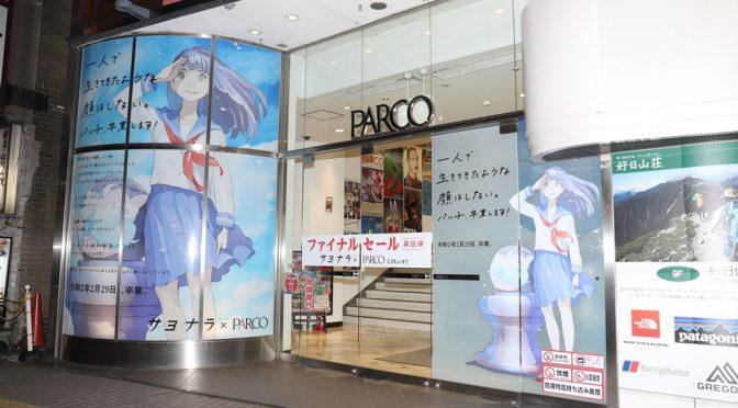 熊本パルコ、2020年2月29日閉店-33年の歴史に幕、跡地は同社核の複合商業施設に