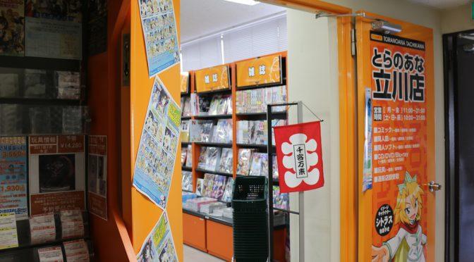 とらのあな出張所inオリオン書房アレア店、2020年9月11日開店-書店インショップで立川再出店