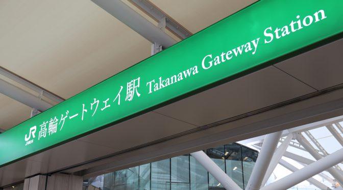 高輪ゲートウェイ駅、2020年3月14日開業-JR常磐線も全通