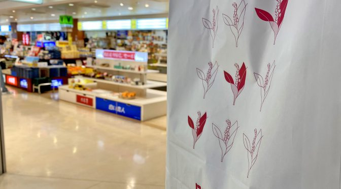 棒二森屋函館空港店、2020年6月30日閉店-棒二森屋「完全消滅」