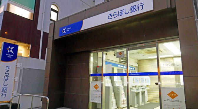 きらぼしライフデザイン証券、2020年8月17日開業-東京きらぼしフィナンシャルグループ傘下の新証券会社