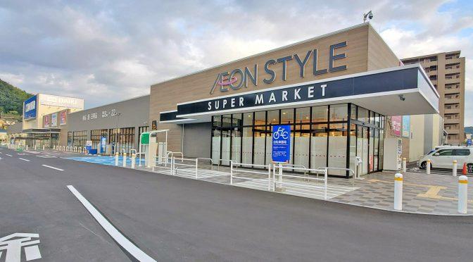 イオンスタイル尾道、2020年9月18日開業-サティ跡、食品スーパー・DCMダイキ・マンションに