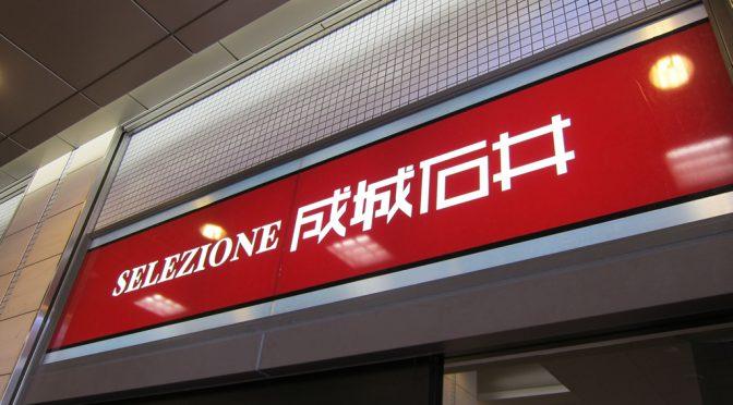成城石井SELECT名古屋駅太閤口店、2021年5月6日閉店-成城石井「最小」だった駅ナカモデル店、事実上の店舗統合に