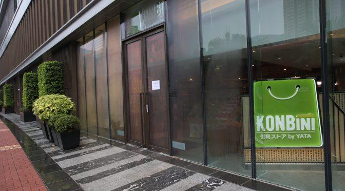 一田KONBINI便利ストア小瀝源店、2020年9月6日開店-一田デパート(旧・香港西友)コンビニ初参入、セコマと提携