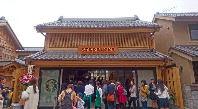 スターバックスコーヒー、2021年1月6日から全国で交通系電子マネー導入