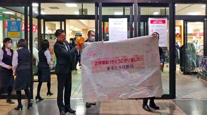 丸広百貨店日高店、2021年2月14日閉店-JR高麗川駅前、「ファミリーまるひろ」冠する最後の店舗