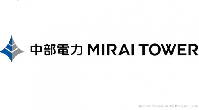 名古屋テレビ塔、2021年5月1日から「中部電力MIRAI TOWER」に-ネーミングライツ取得で改名