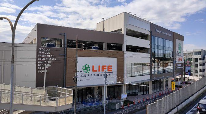 ライフ溝口店、2021年4月21日開店-国道246号線沿いの総合スーパー