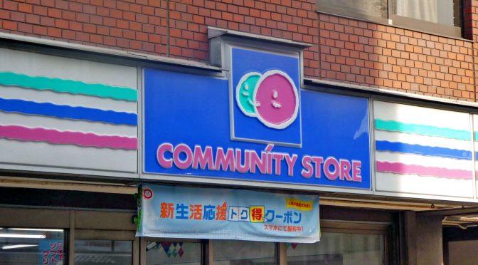 コミュニティ・ストア、2021年11月末までに全店閉店-国分グループ、新型コロナ影響で事業撤退