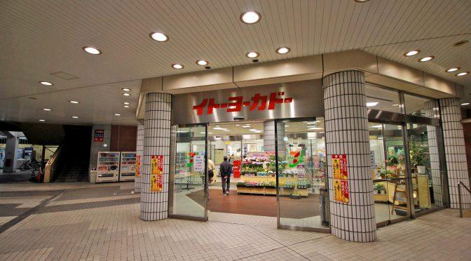 イトーヨーカドー日立店、2022年1月16日閉店ー北関東のヨーカドーは2店のみに