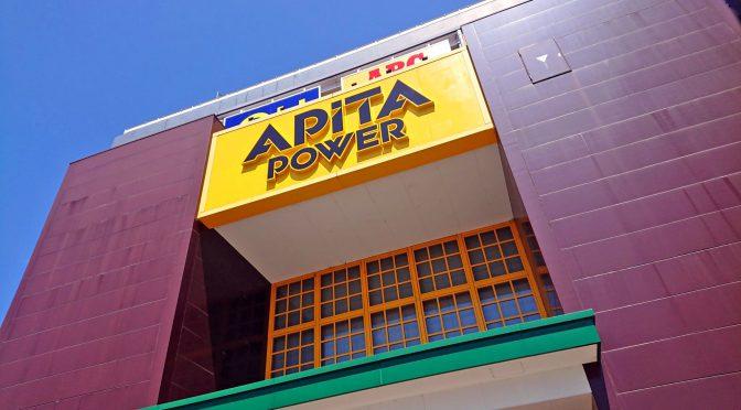 アピタパワー新守山店、2021年8月27日開業-アピタ全面改装の新業態、「ユーストア」「ドンキ」出店