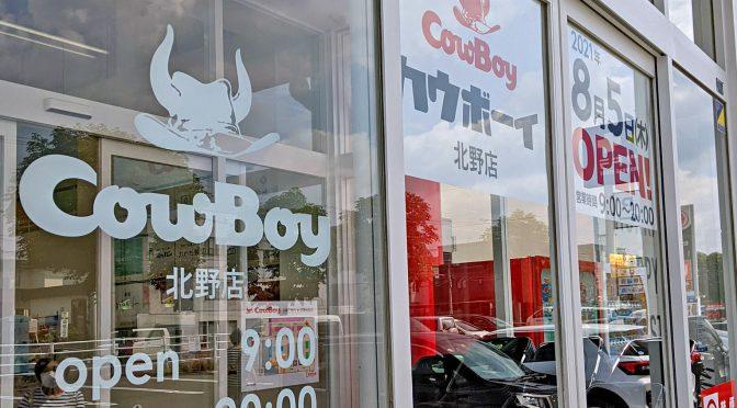 カウボーイ北野店、2021年8月5日開店-かつての北海道大手スーパー、約13年ぶり復活