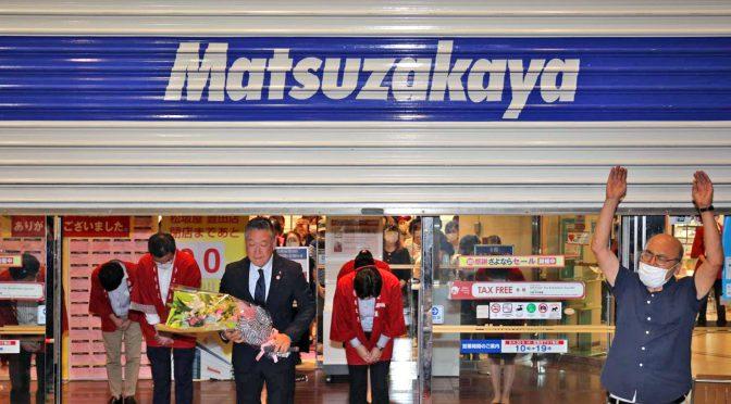 松坂屋豊田店が閉店、三河から百貨店が消滅-2021年9月30日、旧豊田そごう後継も僅か19年間で