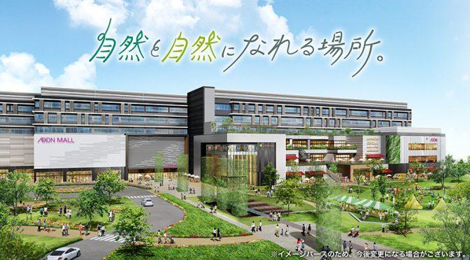 イオンモール名古屋ノリタケガーデン、2021年10月27日開業-名駅徒歩圏、イオン初「都市型オフィス」併設