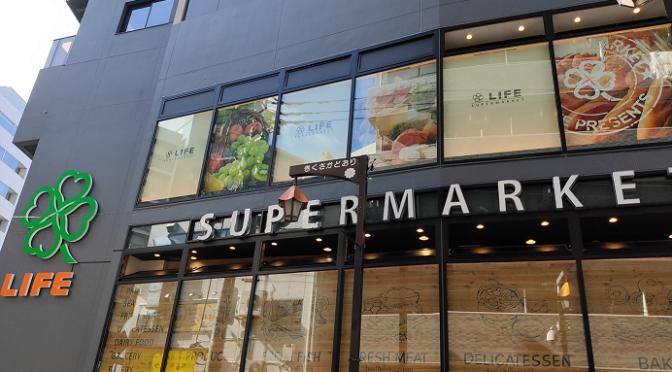 ライフ本郷三丁目駅前店、2021年9月25日開店-文京区初出店、「有機食材」「アジアン食品」で差別化はかる