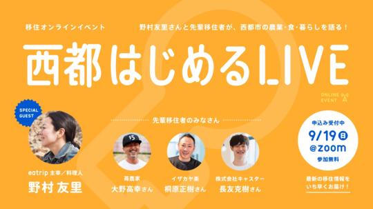 宮崎県西都市、移住オンラインイベントを2021年9月19日開催-「西都はじめるLIVE」と題して魅力発信、移住者増めざす