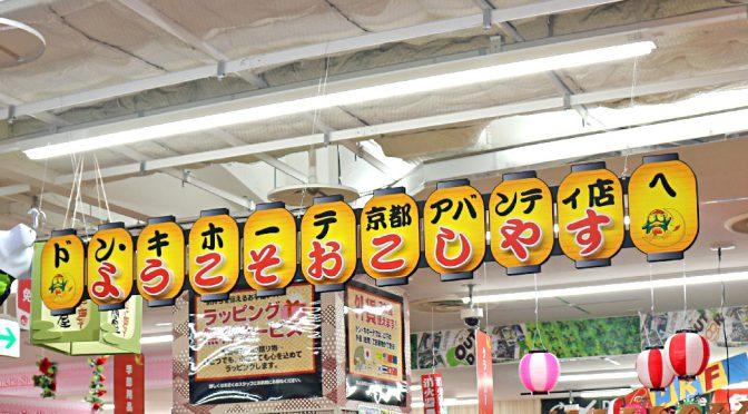 ドン・キホーテ京都アバンティ店、2016年7月22日開店-ドンキ、京都駅前に初出店